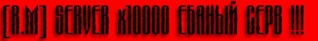 [R.M] CYKA SERVER Banner