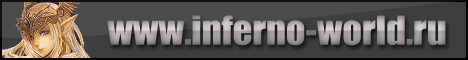 Lineage 2 www.inferno-world.ru - Мир ада Banner