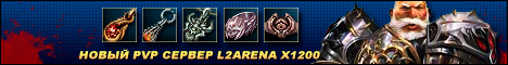 L2ARENA.PW Banner