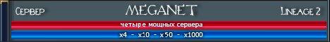 Сервер Lineage2 MEGANET Banner